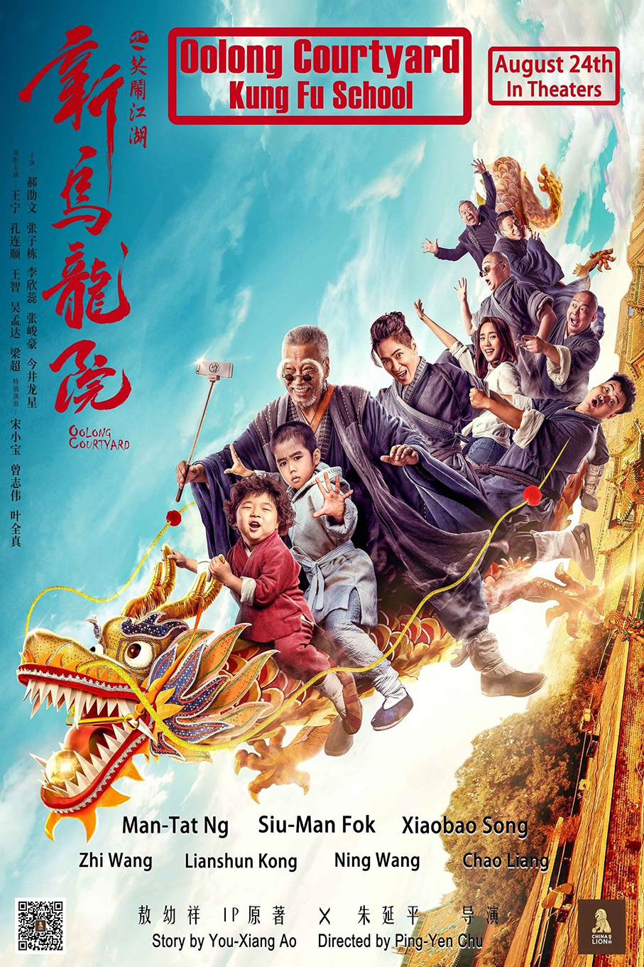 Oolong Courtyard [2018 China Movie] Action, Comedy