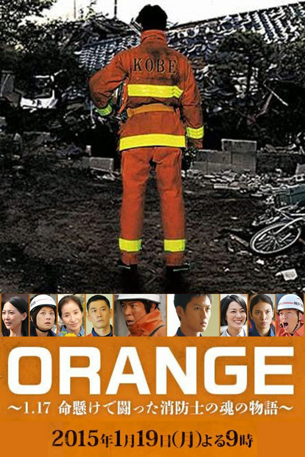 Orange [2015 Japan Movie] Drama, History
