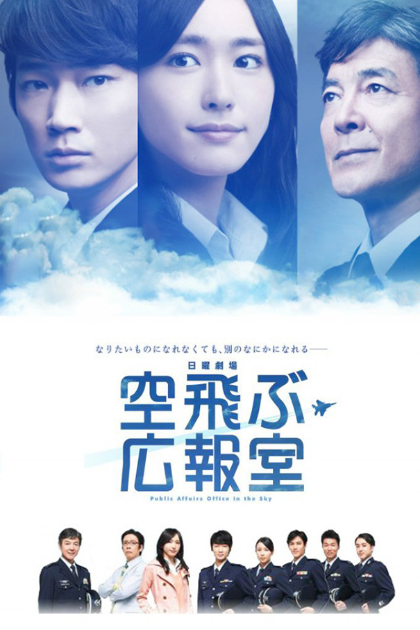 Public Affairs Office in the Sky [2013 Japan Series] 11 eps END Drama aka. The Flying Publicist
