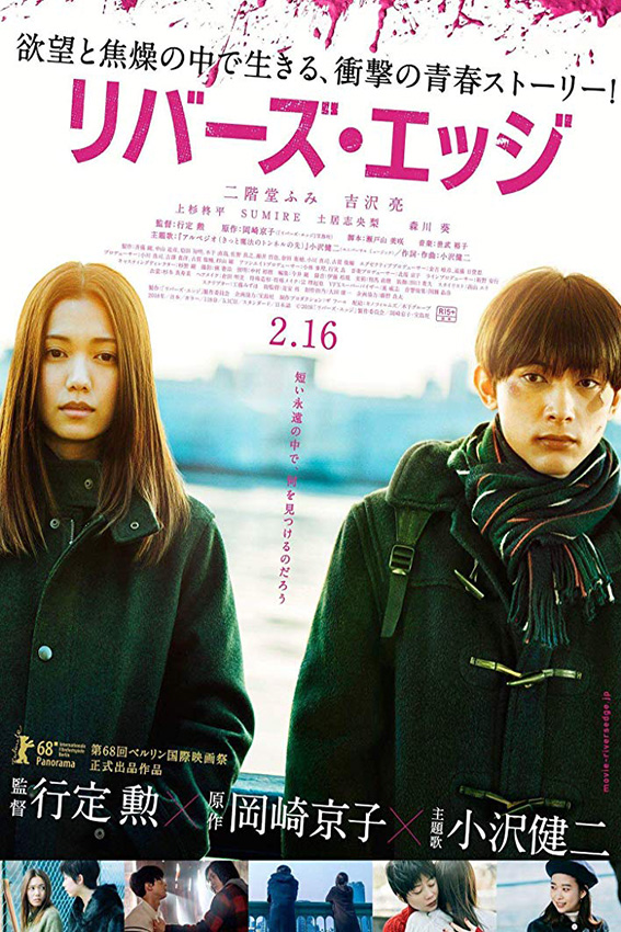 River's Edge [2018 Japan Movie] Comedy, Mystery, Crime