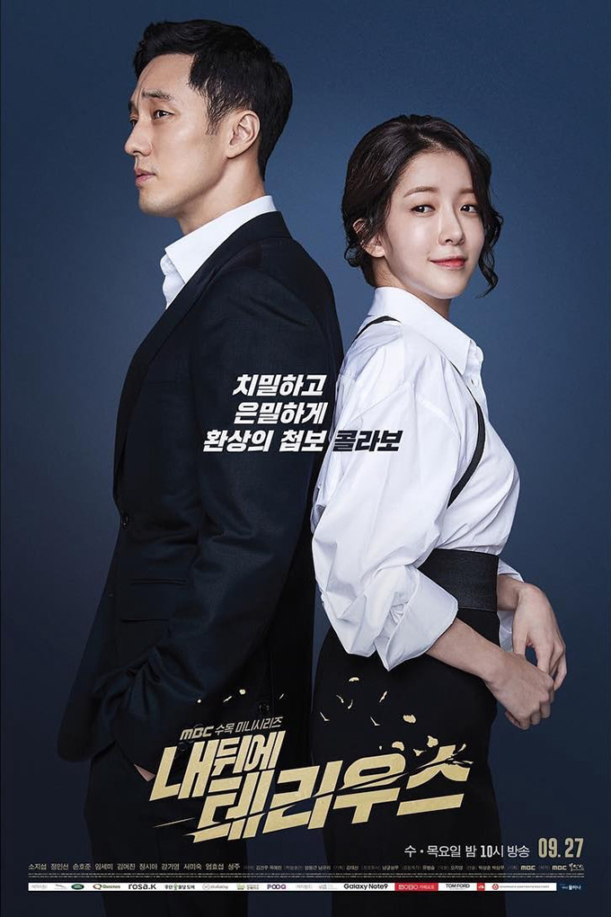 Terius Behind Me [2018 South Korea Series] 32 episodes END Drama