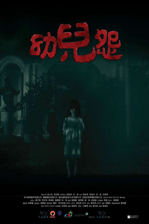 The Cursed [2018 Hong Kong Movie] Horror