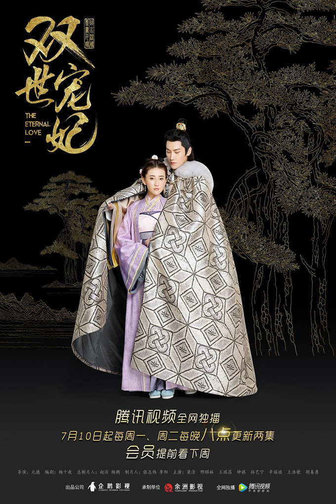 The Eternal Love [2017 China Series] 58 episodes END (5) Action, Drama