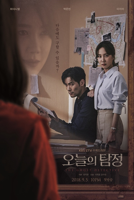 The Ghost Detective [2018 South Korea Series] 32 eps END Thriller, Mystery