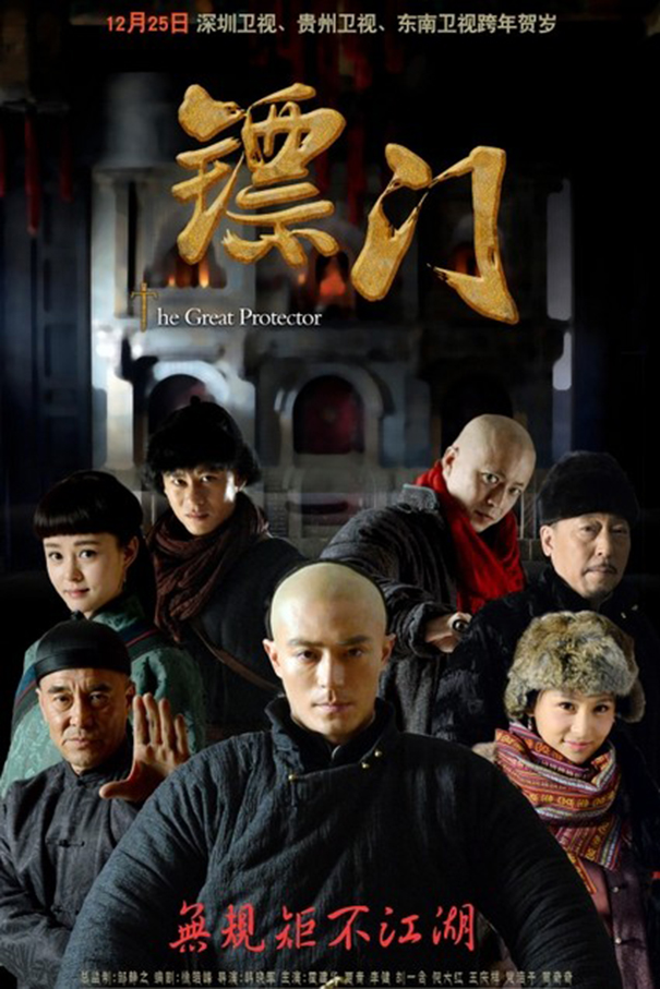 The Great Protector [2014 China Series] 38 episodes END Drama