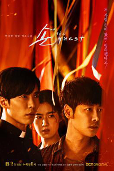 The Guests [2018 South Korea Series] 16 eps END Mystery, Horror, Thriller