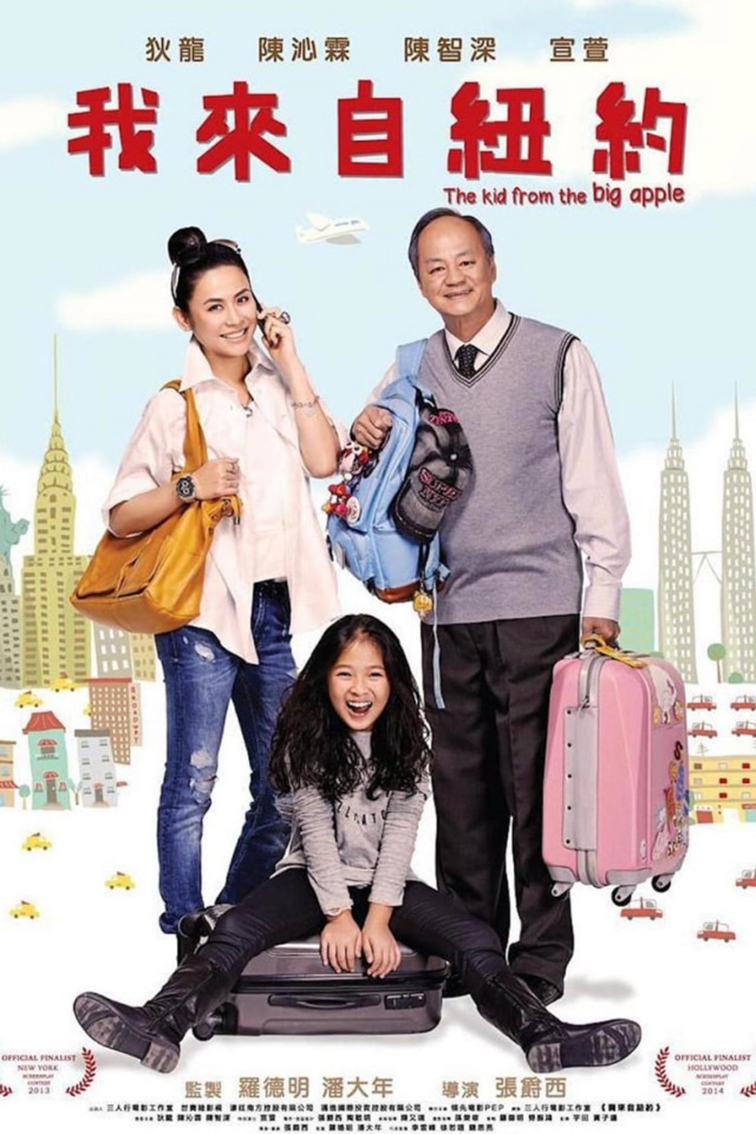The Kid from the Big Apple [2016 Hong Kong, Malaysia, Singapore Movie] Drama, Family