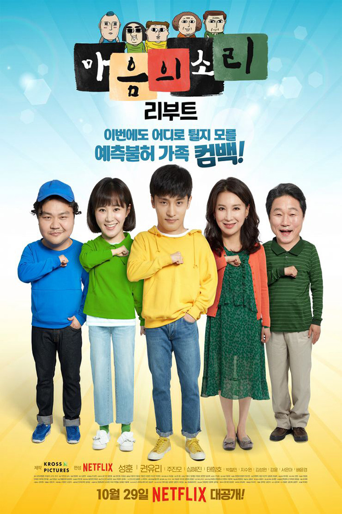 The Sound of Your Heart: Reboot [2018 South Korea Series] 10 eps END Comedy