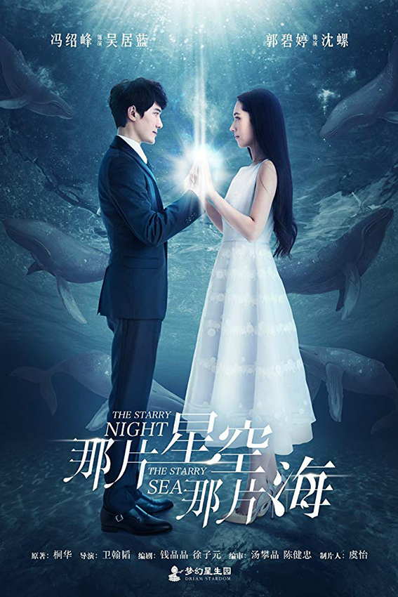 The Starry Night, The Starry Sea [2017 China Series] 32 eps END and The Starry Night, The Starry Sea Part 2 [2017 China Series] 34 eps END Romance, Fantasy