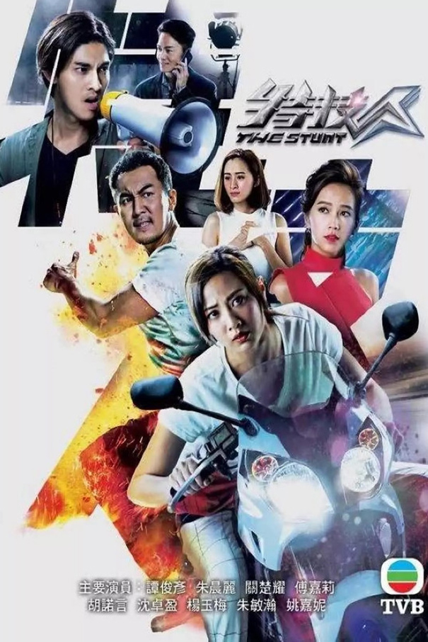 The Stunt [2018 Hong Kong Series] 25 episodes END Action, Drama