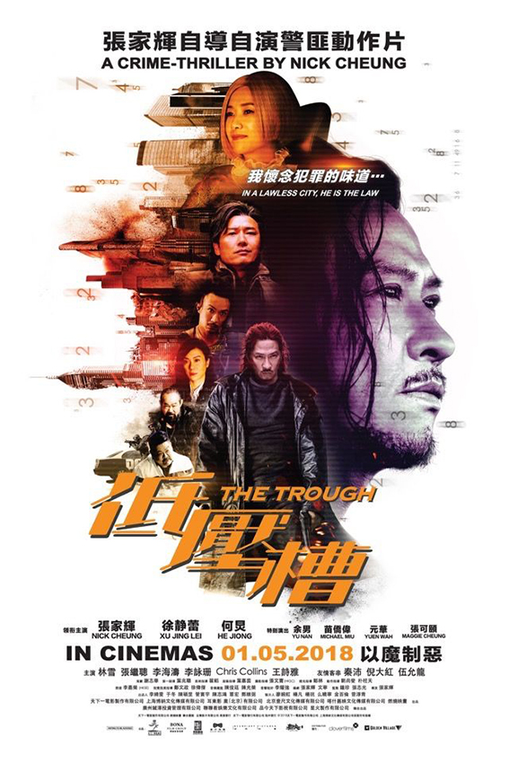 The Trough [2018 Hong Kong Movie] Action, Crime, Thriller