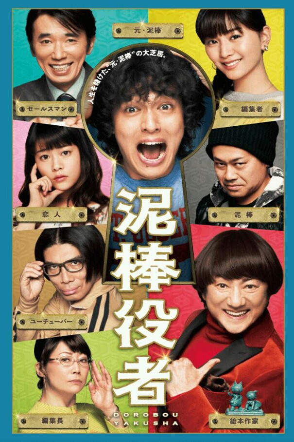 Thief Actor. Aka The Stand-in Thief [2017 Japan Movie] Comedy