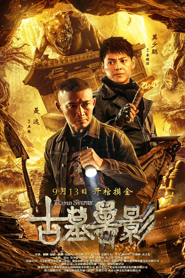 Tomb Story [2018 China Movie] Adventure, Fantasy, Action, Thriller