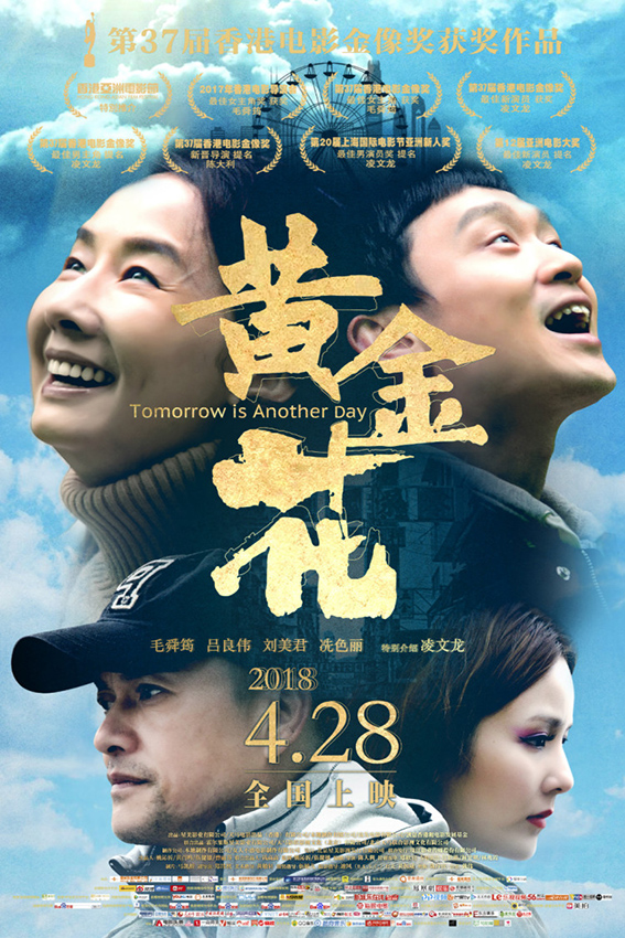 Tomorrow is Another Day [2018 Hong Kong Movie] Drama