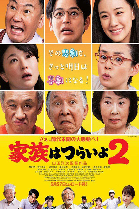 What a Wonderful Family! 2 [2017 Japan Movie] Comedy