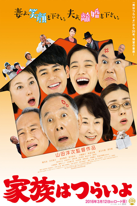 What a Wonderful Family! [2016 Japan Movie] Comedy