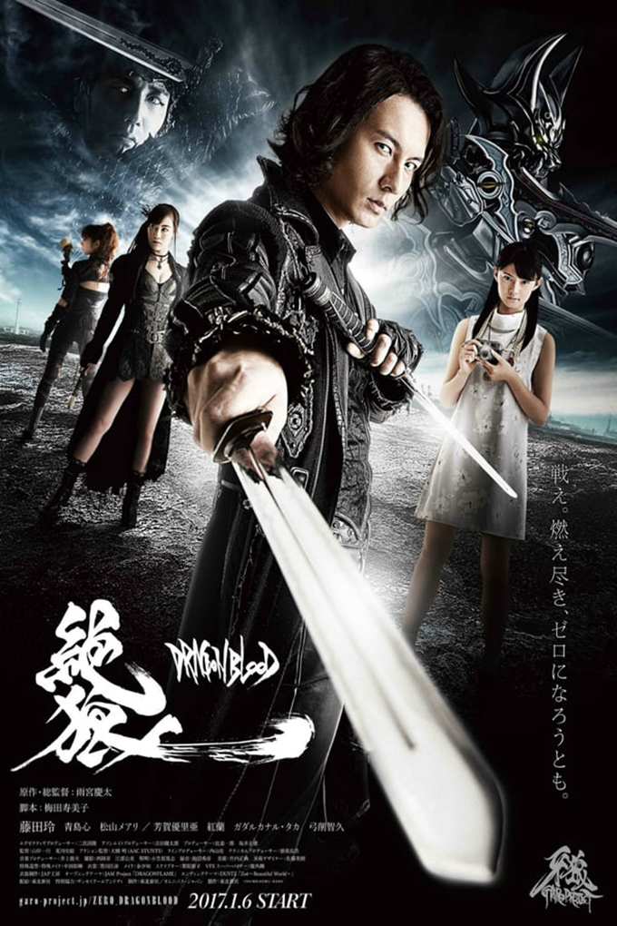 Zero: Dragon Blood [2017 Japan Series] 13 eps END Action