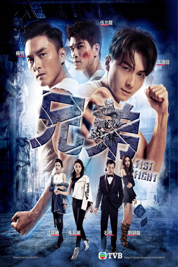 Fist Fight [2018 Hong Kong Series] 30 episodes END (5) Crime, Drama, Action