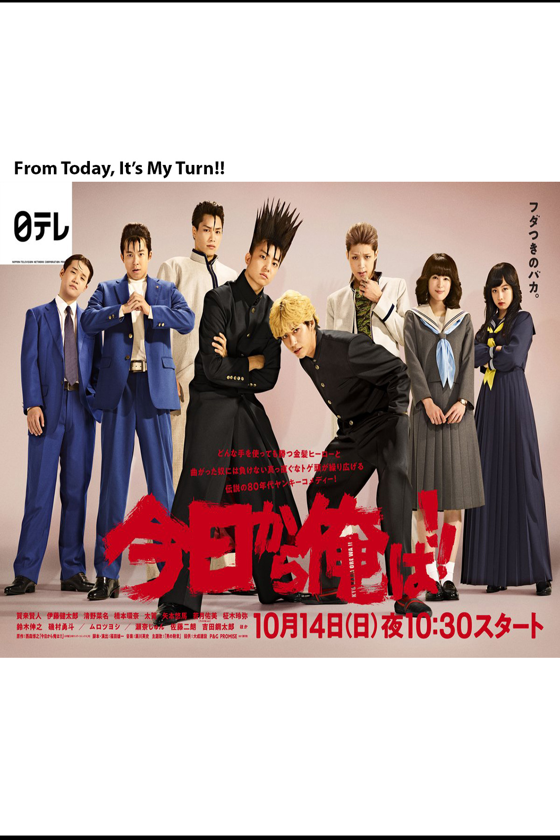 From Today, It's My Turn!! [2018 Japan Series] 10 episodes END (2) Action, Comedy, Drama