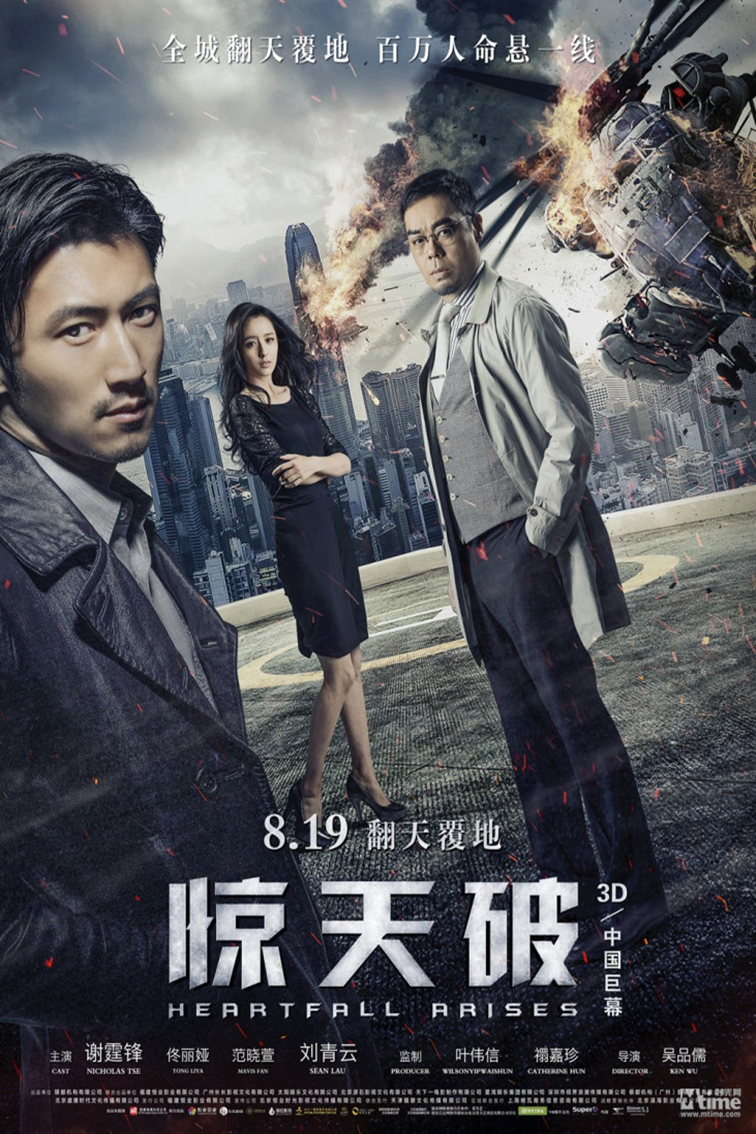 Heartfall Arises [2016 Hong Kong Movie] Action, Crime, Drama