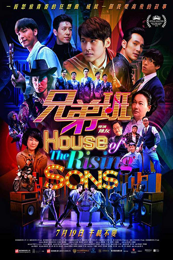 House of the Rising Sons  [2018 Hong Kong Movie] Drama, Musical, Biography