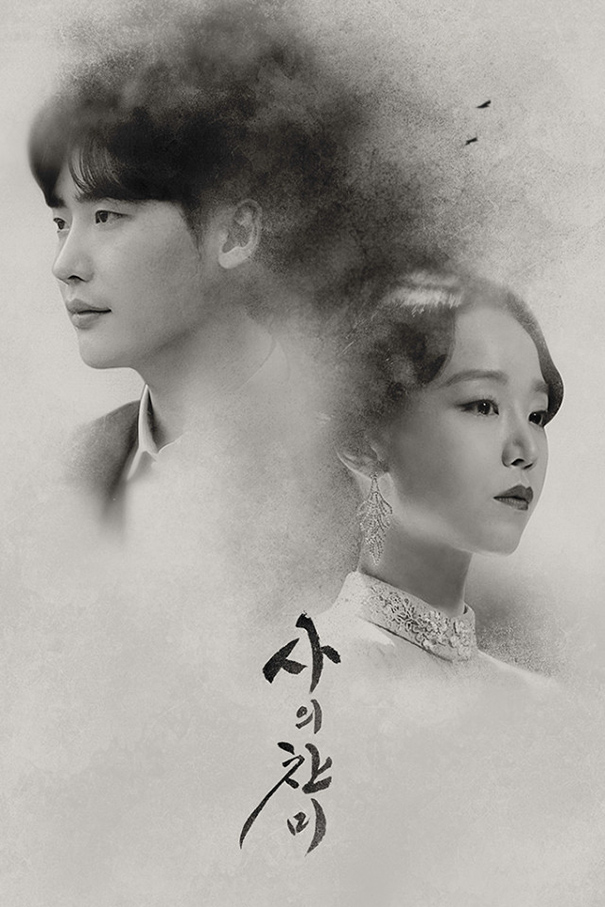 Hymn of Death [2018 South Korea Series] 6 episodes END (1) Musical, Drama