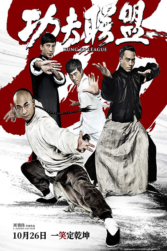 Kung Fu League [2018 Hong Kong Movie] Action