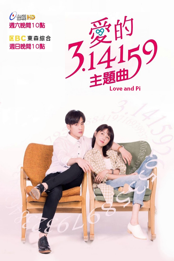 Love and Pi [2018 Taiwan Series] 17 episodes END (3) Romance