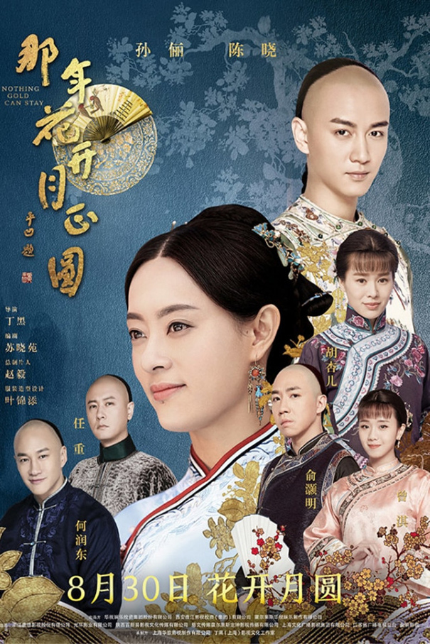 Nothing Gold Can Stay [2018 China Series] 74 episodes END (8) Drama, Romance