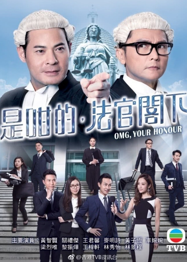 OMG, Your Honour [2018 Hong Kong Series] 25 episodes END (5) Drama, Legal