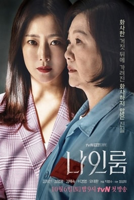 Room No 9 [2018 South Korea Series] 16 episodes END (3) Drama, Mystery, Thriller