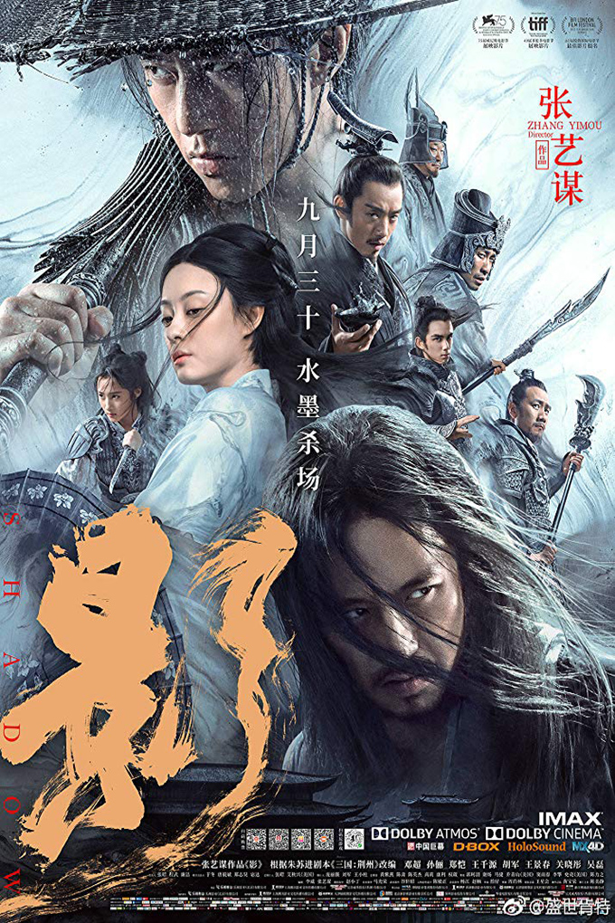 Shadow [2018 China, Hong Kong Movie] Action, History