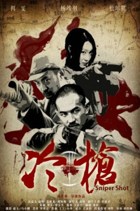 Sniper Shot [2016 China Movie] Action, Adventure