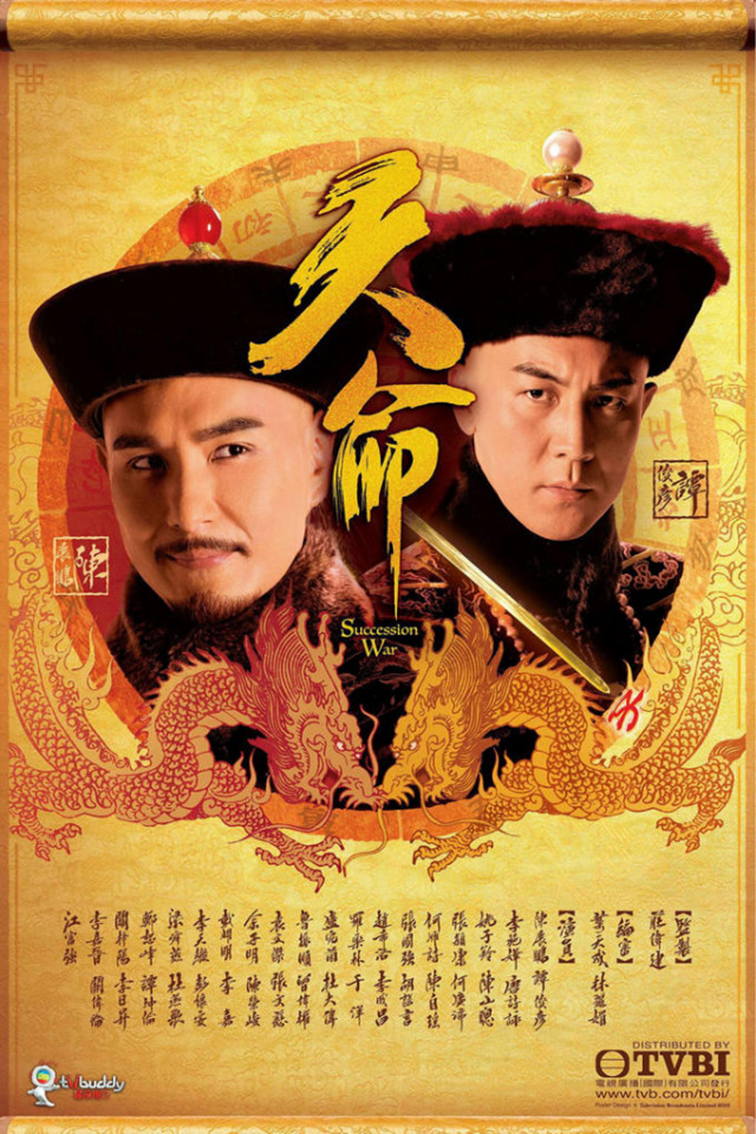 Succession War [2018 Hong Kong Series] 28 episodes END (4) Action, Dram