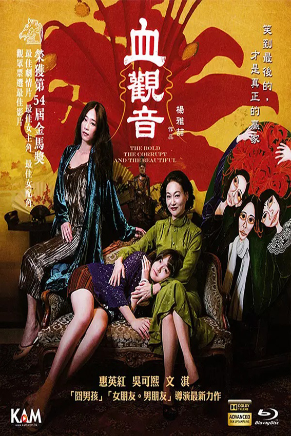 The Bold, the Corrupt and the Beautiful [2017 Taiwan Movie] Drama, Thriller