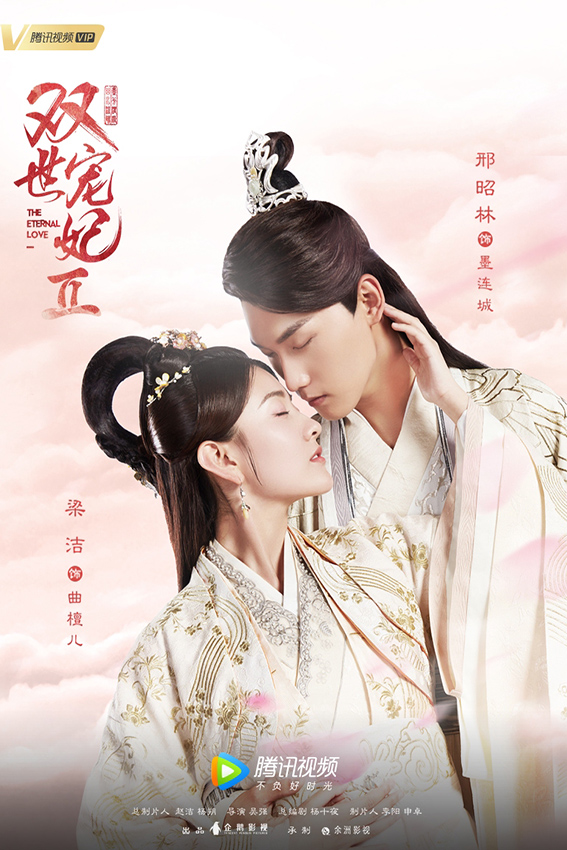 The Eternal Love 2 [2018 China Series] 30 episodes END (4) Fantasy, Drama, Action