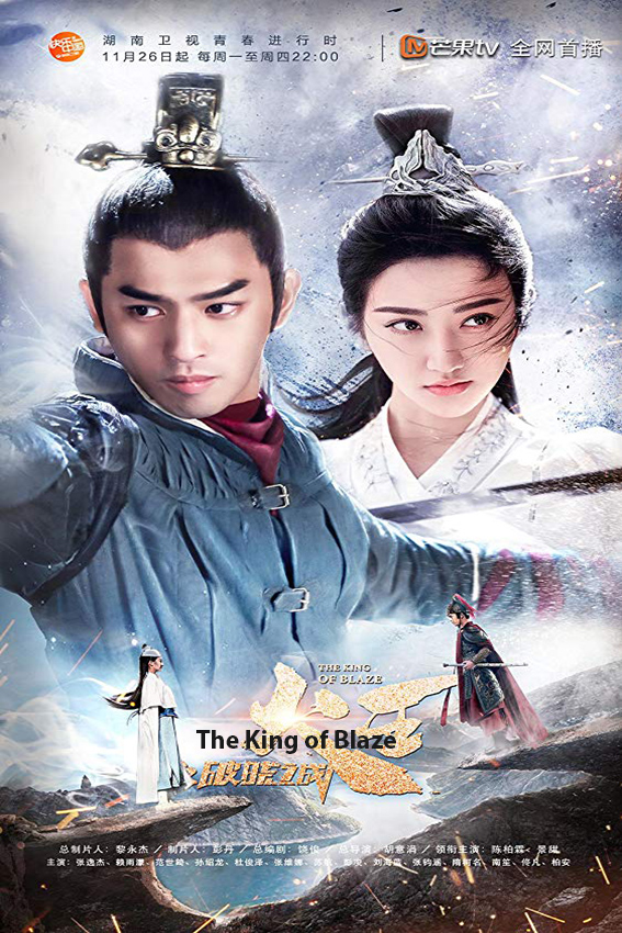 The King of Blaze [2018 China Series] 28 episodes END (4) Action, Drama