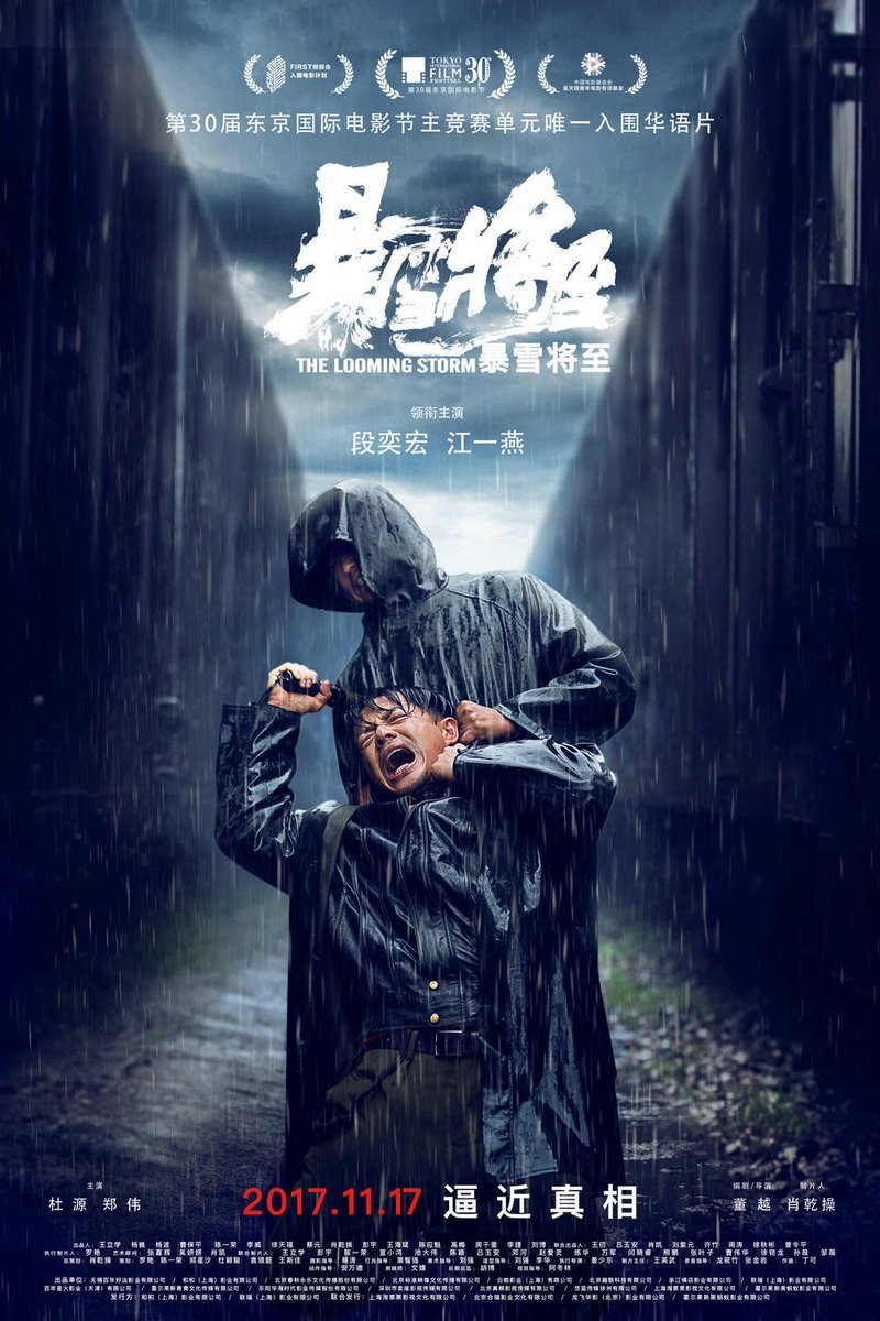 The Looming Storm [2017 China Movie] Thriller, Crime, Mystery