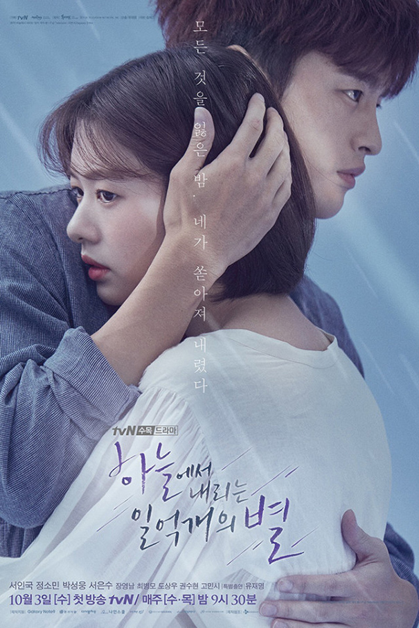 The Smile Has Left Your Eyes [2018 South Korea Series] 16 episodes END (3) Drama, Romance, Thriller
