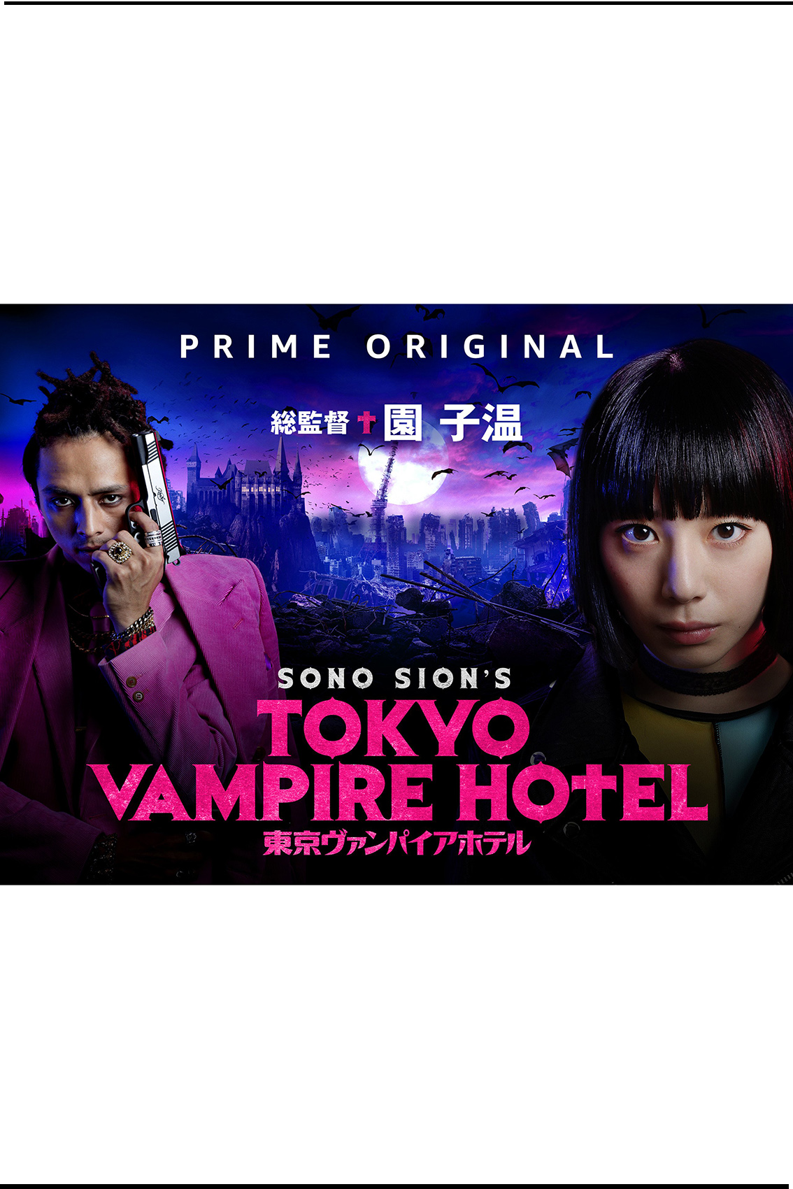 Tokyo Vampire Hotel [2017 Japan Series] 9 episodes END (2) Drama, Horror, Comedy
