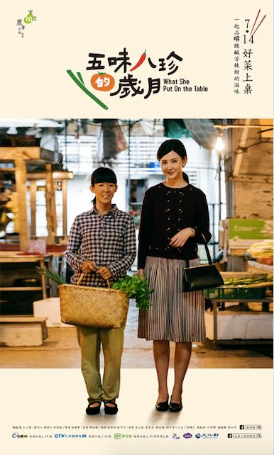 What She Put on the Table [2017 Taiwan Series] 6 episodes END (1) Drama