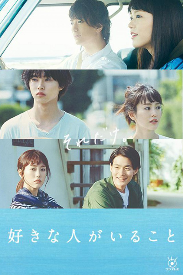 A Girl & Three Sweethearts [2016 Japan Series] 10 episdoes END (2) Drama, Romance