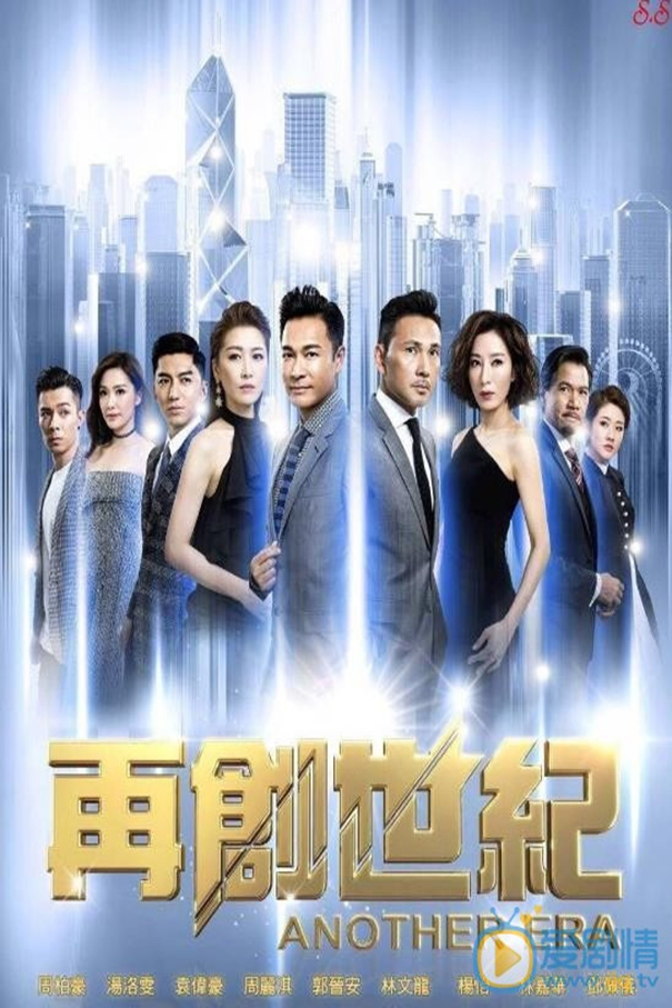 Another Era [2018 Hong Konbg Series] 35 eps END Drama