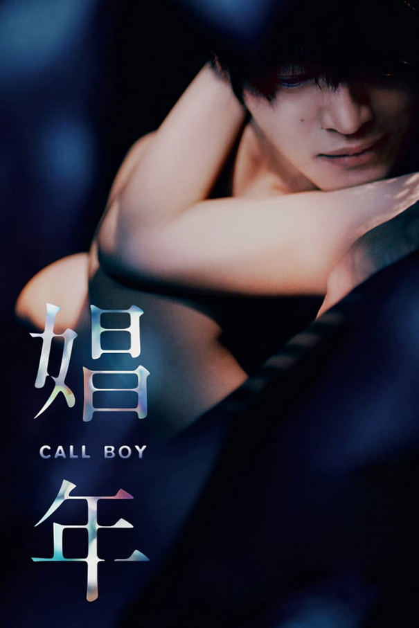 Call Boy [2018 Japan Movie] Drama, Romance