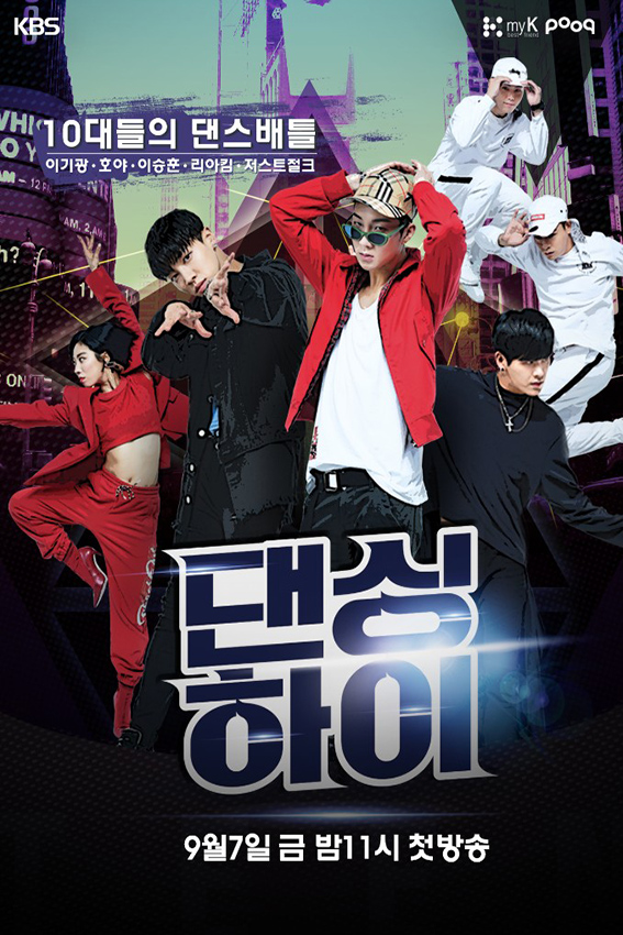 Dancing High [2018 South Korea Series] 8 episodes END (2) Musical, Show