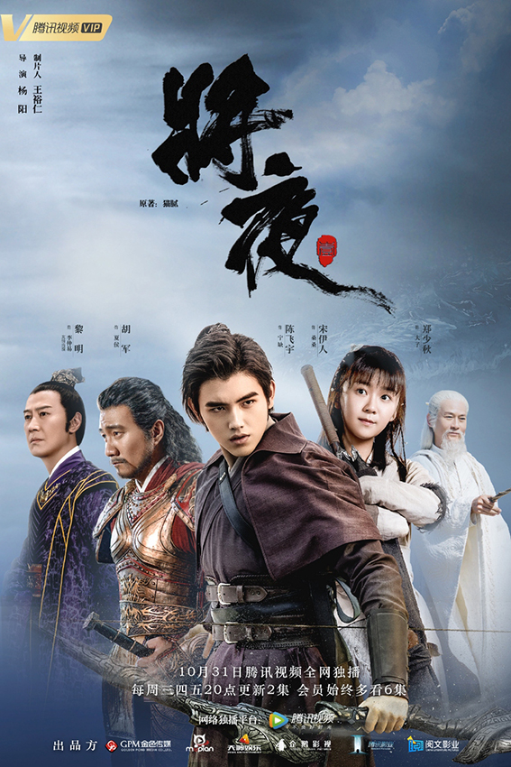 Ever Night [2018 China Series] 60 episodes END (6) Fantasy, Action