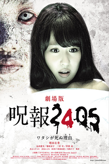 Juho 2405: Watashi ga Shinu Wake [2014 Japan Movie] Horror