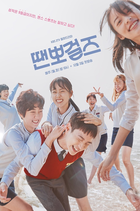 Just Dance [2018 South Korea Series] 16 episodes END (3) Drama, Romance, Family