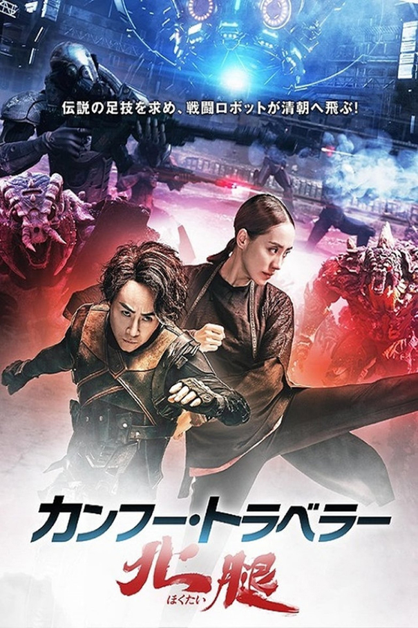 Kung Fu Traveler 2 [2017 China Mjovie] Action, Fantasy, Sci Fi