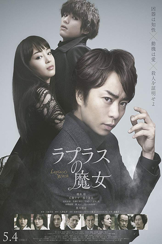 Laplace's Witch [2018 Japan Movie] Drama, Thriller, Mystery